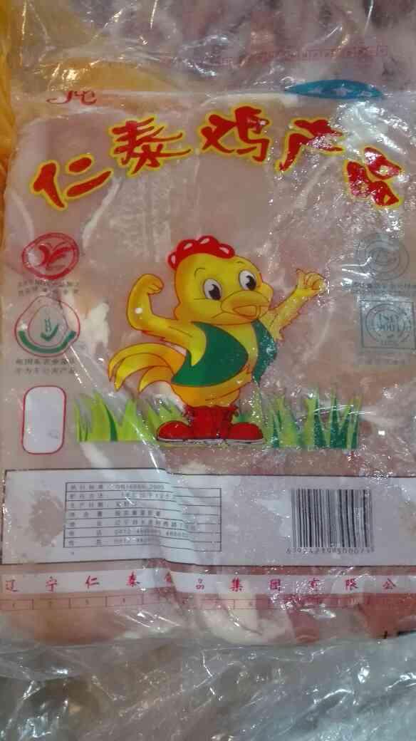 鸡胸肉(2.7斤/包)