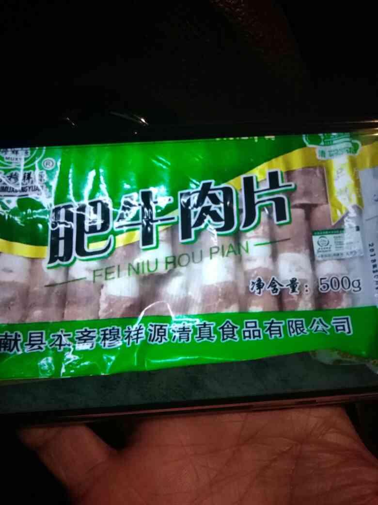 肥牛(冻品)肉片(5 00克/包)