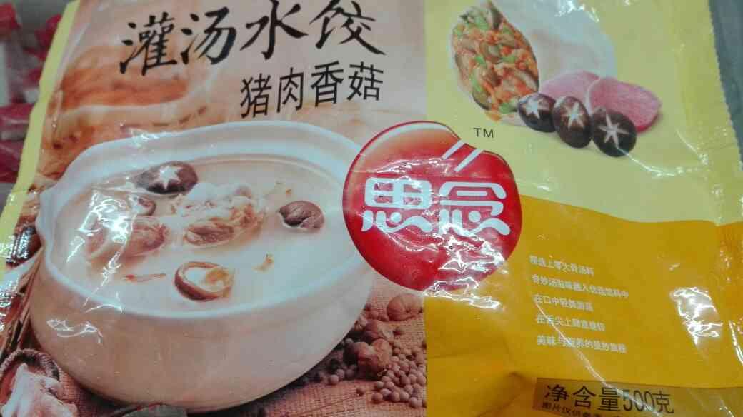 灌汤猪肉香菇水饺